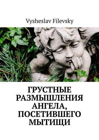 Vysheslav Filevsky, Грустные размышления ангела, посетившего Мытищи