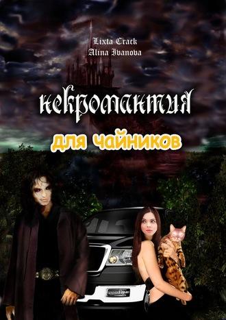 Lixta Crack, Alina Ivanova, Некромантия длячайников