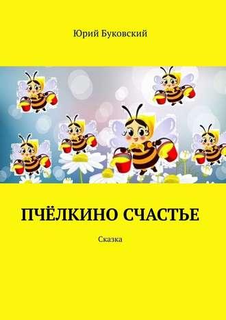 Юрий Буковский, Пчёлкино счастье. Сказка