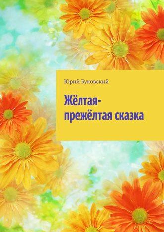 Юрий Буковский, Жёлтая-прежёлтая сказка