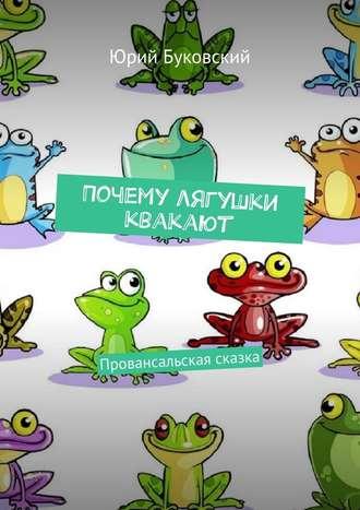 Почему лягушки квакают. Провансальская сказка