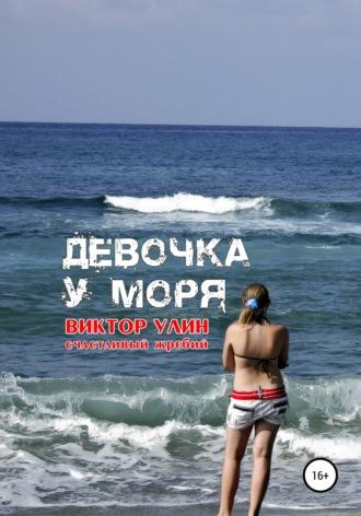 Виктор Улин, Девочка у моря