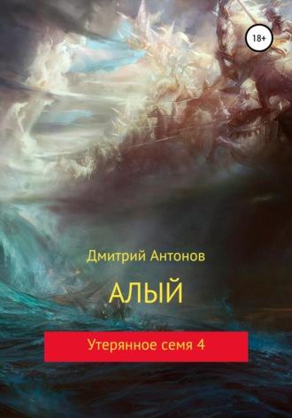 Дмитрий Антонов, Алый. Утерянное семя 3