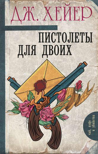 Джорджетт Хейер, Пистолеты для двоих (сборник)