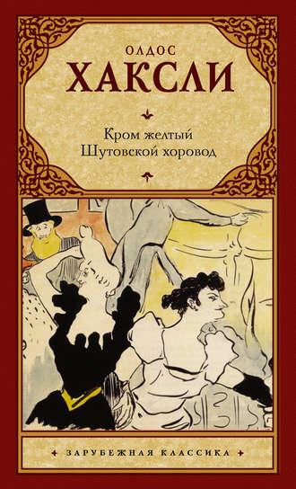 Олдос Хаксли, Кром желтый. Шутовской хоровод (сборник)