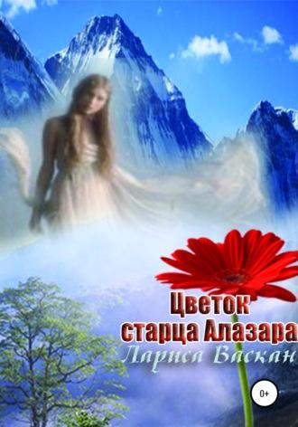 Лариса Васкан, Цветок старца Алазара