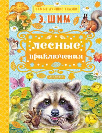 Лесные приключения (сборник)