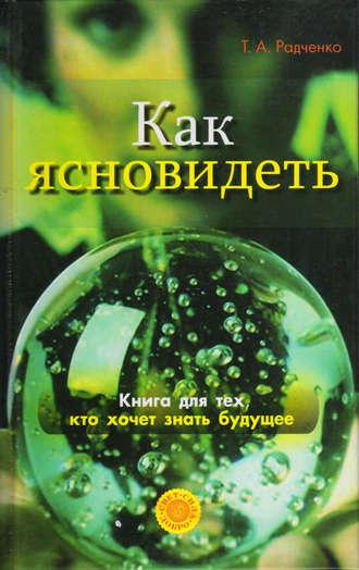 Татьяна Радченко, Как ясно видеть. Развитие интуиции и предсказание будущего
