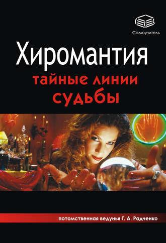 Татьяна Радченко, Хиромантия. Тайные линии судьбы