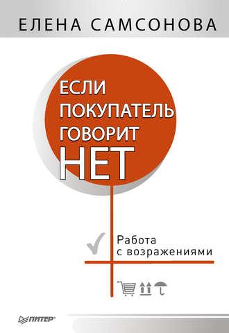 Елена Самсонова, Если покупатель говорит «нет». Работа с возражениями