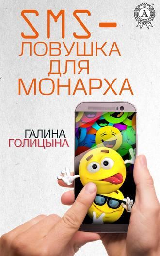 Галина Голицына, SMS-ловушка для монарха