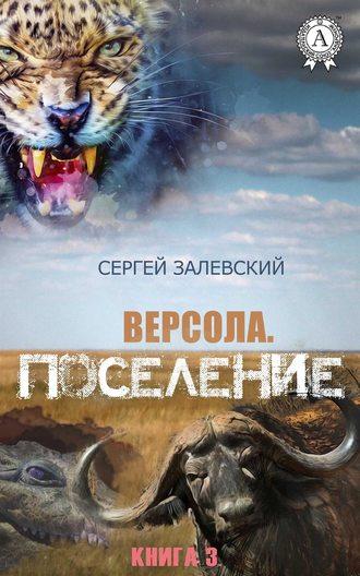 Сергей Залевский, Поселение