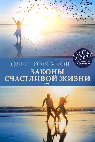 Олег Торсунов, Законы счастливой жизни. Том 3. Могущественные силы Вселенной