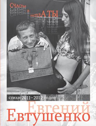 Евгений Евтушенко, Счастья и расплаты (сборник)