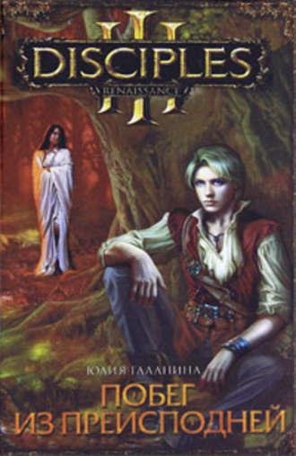 Юлия Галанина, Побег из преисподней
