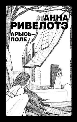 Анна Ривелотэ, Арысь-поле (сборник)