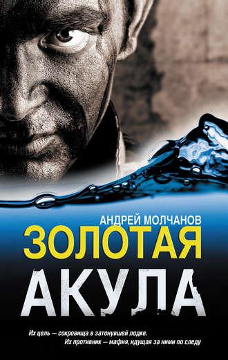 Андрей Молчанов, Золотая акула