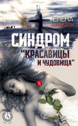 Елена Медведева, Синдром «Красавицы и Чудовища»