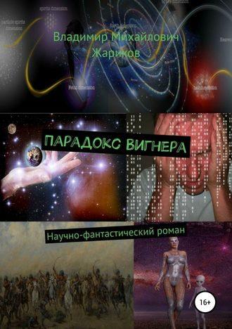 Владимир Жариков, Парадокс Вигнера
