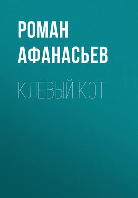 Роман Афанасьев, Клевый кот
