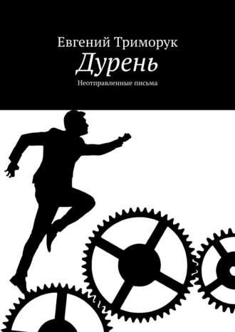 Евгений Триморук, Дурень. Неотправленные письма