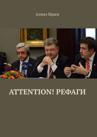 Алмаз Браев, Attention! Рефаги