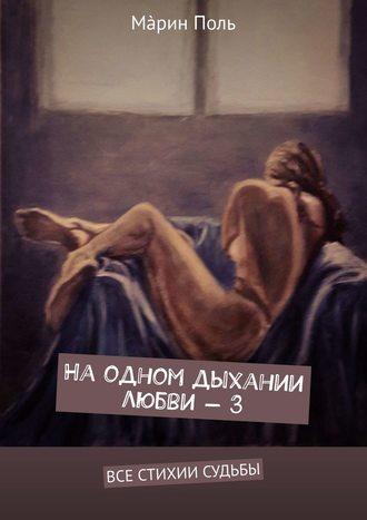 Наодном дыхании любви – 3. Все стихи судьбы