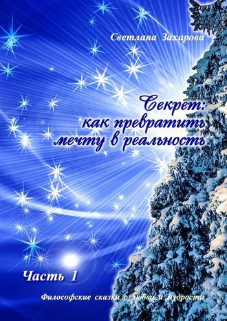 Светлана Захарова, Секрет: как превратить мечту в реальность. Часть I