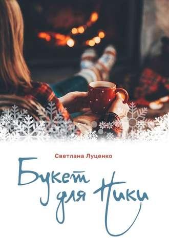 Светлана Луценко, Букет для Ники