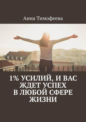 Татьяна Михеева, Как добиться успеха в любой сфере жизни