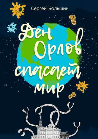 Дэн Орлов спасает мир