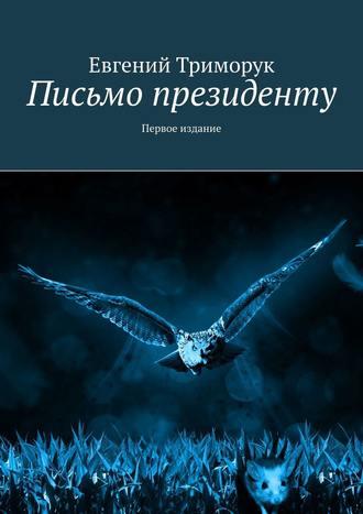 Евгений Триморук, Письмо президенту. Первое издание