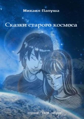 Сказки старого космоса