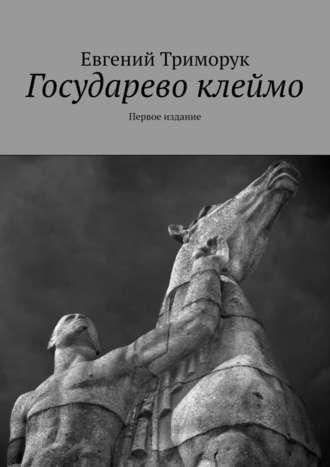 Евгений Триморук, Государево клеймо. Первое издание