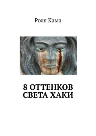 Роля Кама, 8 оттенков света хаки