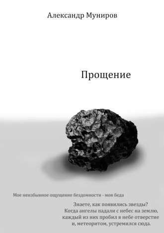 Александр Муниров, Прощение