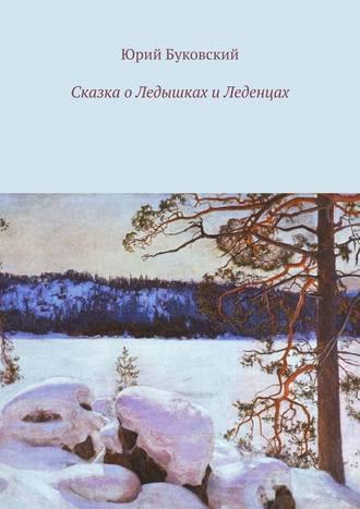 Юрий Буковский, Сказка о Ледышках и Леденцах
