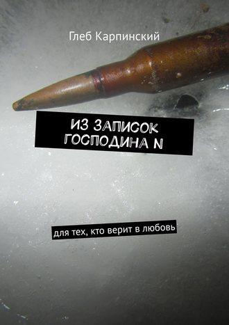 Глеб Карпинский, Из записок господина N