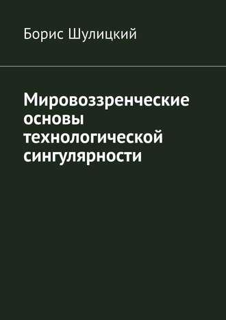 Борис Шулицкий, Мировоззренческие основы технологической сингулярности