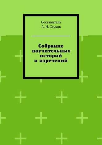 А. Стуков, Собрание поучительных историй и изречений. Часть восьмая