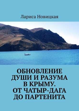 Лариса Новицкая, Обновление души и разума в Крыму. От Чатыр-Дага до Партенита
