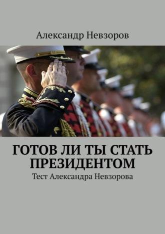 Александр Невзоров, Готов ли ты стать президентом. Тест Александра Невзорова