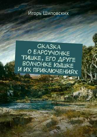 Сказка о барсучонке Тишке, его друге волчонке Кышке и их приключениях. Новелла-сказка