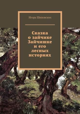 Сказка о зайчике Зайчишке и его лесных историях. Новелла-сказка