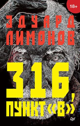 Эдуард Лимонов, 316, пункт «В»