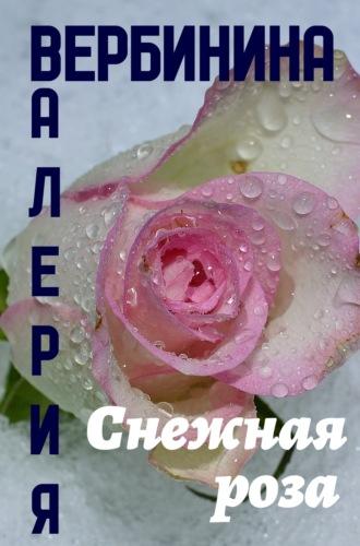 Валерия Вербинина, Снежная роза
