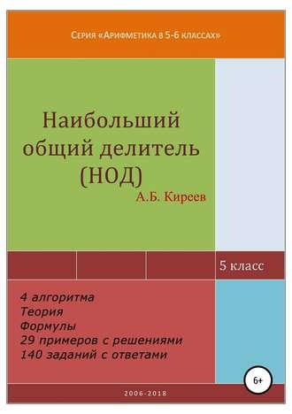 Азамат Киреев, Наибольший общий делитель (НОД)