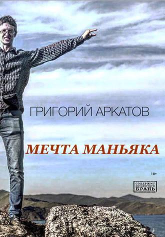 Григорий Аркатов, Мечта маньяка