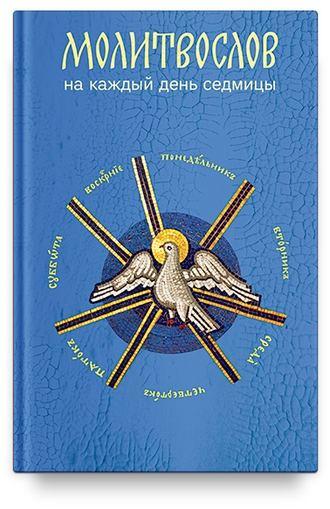 Сборник, Татьяна Коршунова, Молитвослов на каждый день седмицы
