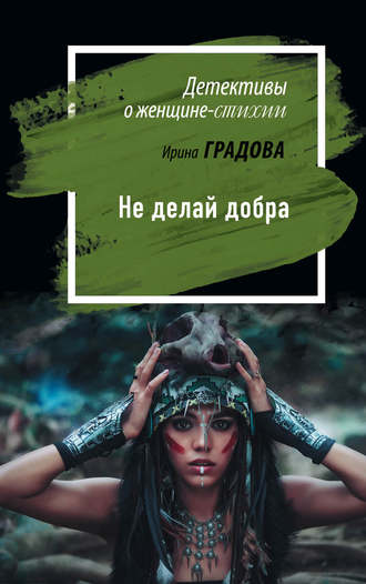Ирина Градова, Не делай добра
